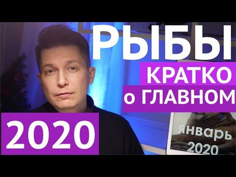 РЫБЫ гороскоп 2020 Великая денежная задача, гороскоп рыбы 2020 год металлической крысы Чудинов