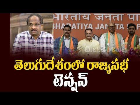 తెలుగుదేశంలో రాజ్యసభ టెన్షన్|| Rajyasabha Tension In TDP ||