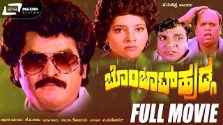 Bombat Hudga -- ಬೊಂಬಾಟ್ ಹುಡ್ಗ|Kannada Full HD Movie|FEAT.Jaggesh,Priyanka