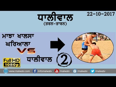 DHALIWAL (Tarn Taran) KABADDI CUP - 2017 ● MAJHA KHALSA GHARYALA vs DHALIWAL ● FULL HD  ● Part 2nd
