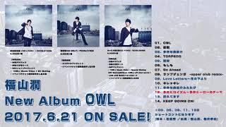【福山潤】「OWL」 多弁ヒロイズム〜多弁ヒーローのテーマ 試聴動画 福...