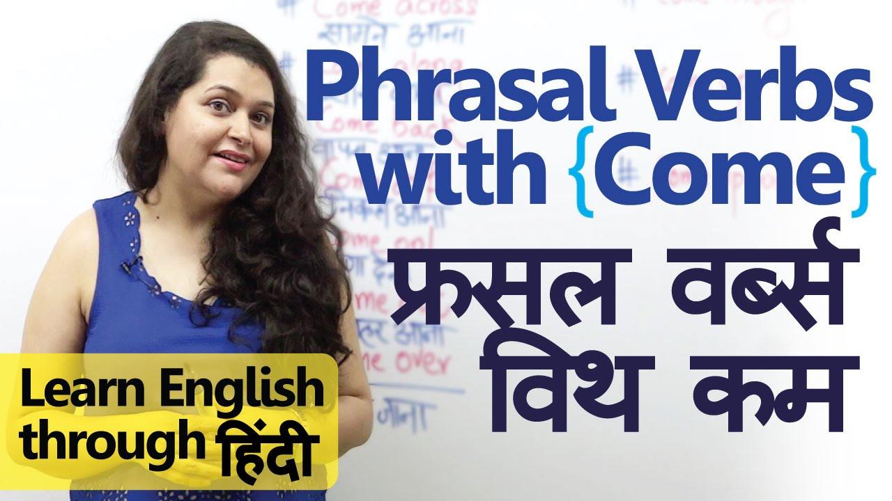 phrasal verb english to hindi pdf