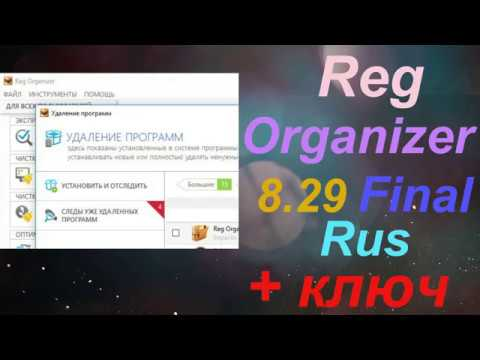 Reg Organizer 8 29 Final Rus + Ключ активации бесплатно