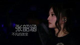 【預告】《不凡的改變》張韶涵 騰格爾 11月5日 愛奇藝 江蘇衛視 Mp3
