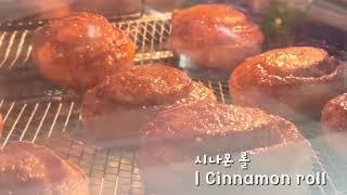 시나몬 롤 만들기 | Cinnamon roll | 에어…