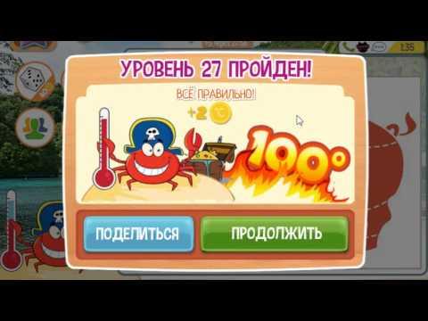 Ответы на игру Горячо - Холодно в одноклассниках на 51, 52, 53, 54, 55 уровень
