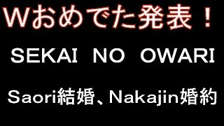 W ハッピー!SEKAI NO OWARI!男女4人組ロックバンド「S...