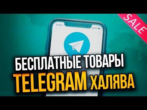 Как экономить с Telegram. Секретные скидки, бесплатные товары, дешевые билеты. Полезные лайфхаки