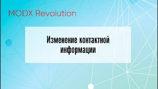 🚀 Изменение контактной информации MODX Revolution ➪ Видео Уроки ➪ #modxrevolution #modx #первосайт