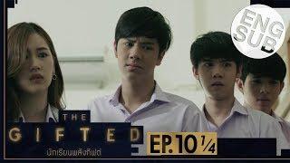 [Eng Sub] THE GIFTED นักเรียนพลังกิฟต์ | EP.10 [1/4]