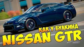"Forza Horizon 3 - ""Nissan GTR 2012"" // ТАЧКА БУЛКИНА [ЛУЧШАЯ МАШИНА]"