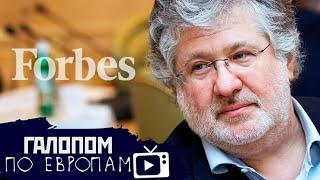 Миллионы безработных Бессмертная сотня Гагарин в лифте Галопом по Европам 224