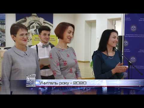 """В Івано-Франківську стартував конкурс """"Учитель року - 2020"""""""