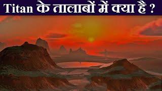 Titan : Mysterious Moon Of Saturn (Hindi)
