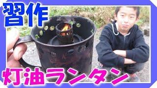 空き缶 廃材で作る、自作 灯油 ランプ(灯油 ランタン)& 灯油ストーブ...
