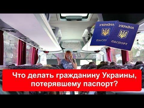 Что делать гражданину Украины, потерявшему паспорт?