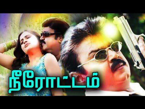 neerottam full movie tamil movies tamil super hit movies vijayakanth padhmapriya youtube. Black Bedroom Furniture Sets. Home Design Ideas