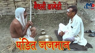 पंडित जजमान मैथली कॉमेडी | Pandit Jajagan I_मैथली कॉमेडी