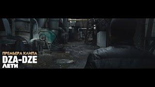 Смотреть клип Dza-Dze - Лети