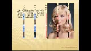 видео Серьги под прическу и тип лица — выбираем правильный вариант