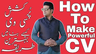 How to write a powerful CV / Resume | English Subtitles | By Mohsin Khan