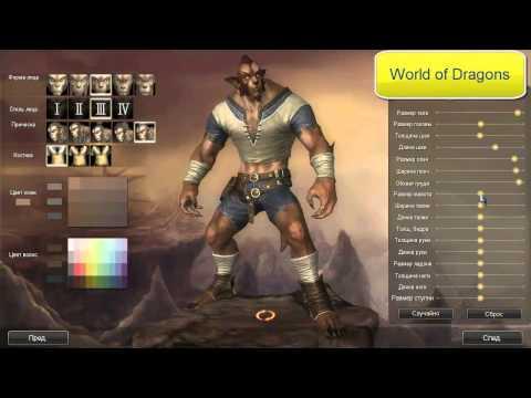 Видео обзор MMORPG  игра World Of Dragons Мир Драконов