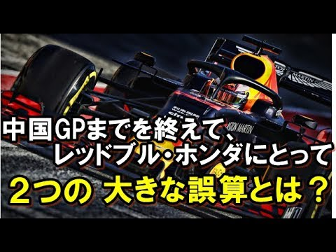 【F1】2019 中国GPまでを終えて、レッドブルホンダの大きな誤算だった事とは・・・