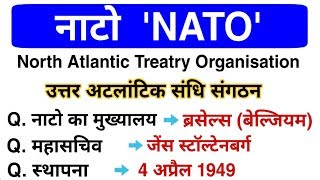 नाटो 'NATO' Important gk | Current affairs | World Organisations and their headquarters