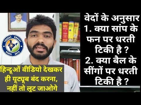 क्या हिन्दू धर्मग्रंथ वेद झूठे है ? शेषनाग पर कैसे टिकी है पृथ्वी ? Thanks Bharat