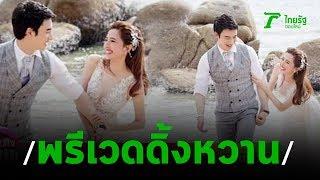เปิดภาพพรีเวดดิ้งหวาน แนท-เป๊ก   19-09-62   บันเทิงไทยรัฐ