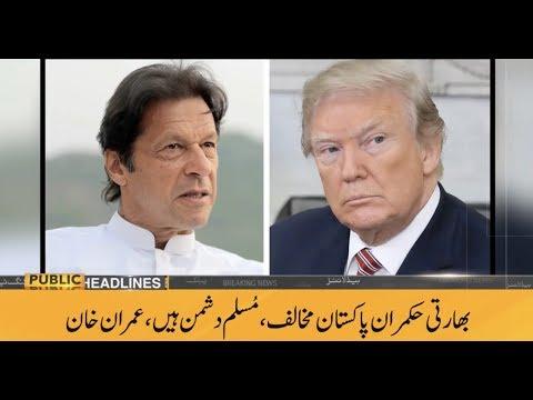 Public News Headlines | 12:00 PM | 8 December 2018