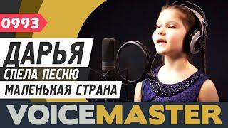 Дарья Тельманова - Маленькая страна