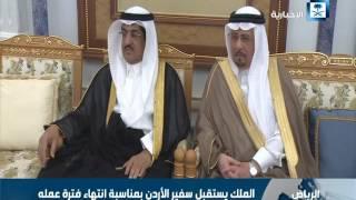 الملك يستقبل سفير الأردن بمناسبة انتهاء فترة عمله