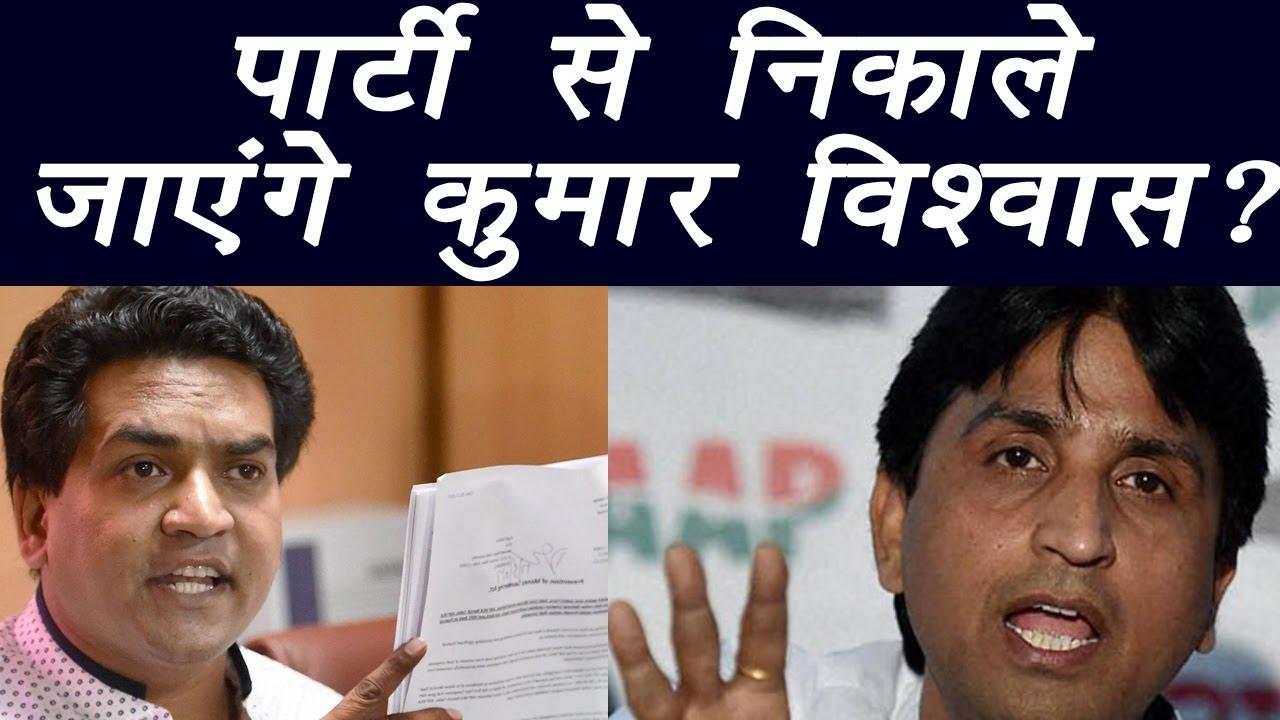 Kapil Mishra says AAP plans to throw out Kumar Vishwas ...