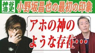 神谷浩史「この人はちょっとバカなのかなって・・・」 小野坂昌也「お前...