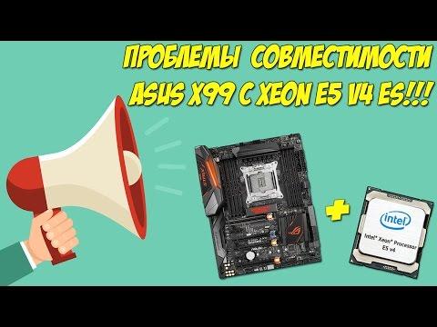 Проблемы запуска плат Asus x99 xx c процессорами Xeon E5 26xx v4 ES (инженерные образцы)