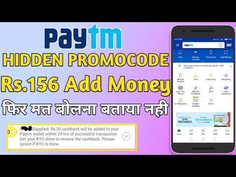 Paytm Top 3 Hidden Promocode August 2018||₹156 Cashback For Paytm Offer Today