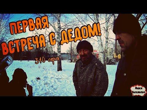 One Day Among Homeless!/ Один день среди бомжей -  310 серия - ПЕРВАЯ ВСТРЕЧА ДЕДА! (18+)