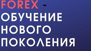 FOREX - Обучение Нового Поколения.Торговля в плюс