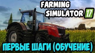 Farming Simulator 17-Первые шаги(Обучение)(Farming Simulator 17-Первые шаги(Обучение) В этой серии мы начинаем играть Farming Simulator 17, проходим обучение и зарабатыв..., 2016-11-03T11:00:02.000Z)