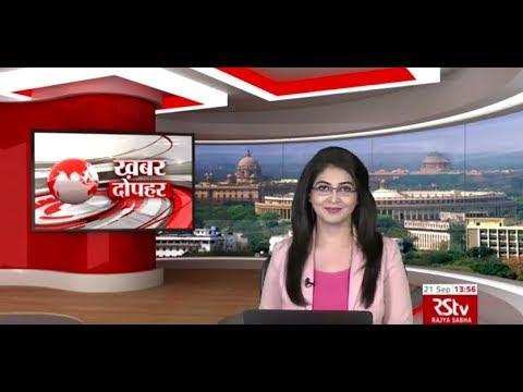 Hindi News Bulletin | हिंदी समाचार बुलेटिन – September 21, 2019 (1:30 pm)