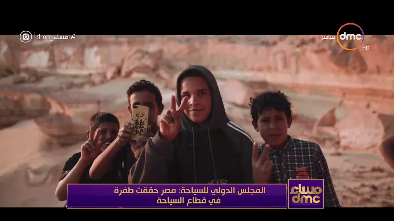 dmc:مساء dmc - المجلس الدولي للسياحة : مصر حققت طفرة في قطاع السياحة