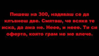 DARA - Vse Na Men / ДАРА - Все На Мен (Lirycs) (ТЕКСТ)