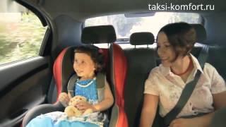 Реклама такси Комфорт(, 2014-11-12T16:18:34.000Z)