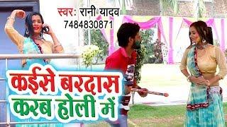 Rani Yadav का सबसे हिट होली गीत 2019 | Kaise Bardas Karab Holi Me | Bhojpuri Holi Geet 2019