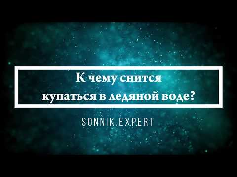 К чему снится купаться в ледяной воде - Онлайн Сонник Эксперт