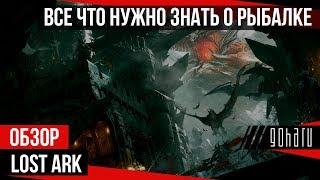 Lost Ark - Все, что нужно знать о рыбалке