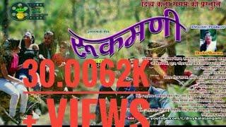 Latest Uttarakhandi Song 2019 II Rukmani II रूकमणी II Singer Mohan Mishra