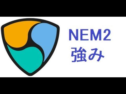 仮想通貨 【NEM】買増し370万円分 カタパルトされたNEMの強みとは?
