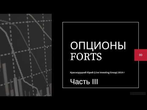 Опционы: торговля временем и волатильностью на FORTS (Si,RI, BR, SBRF) Опционные конструкции.